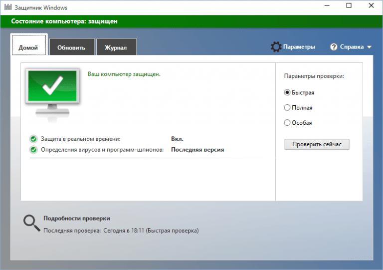 Cómo desactivar la Protección contra exploits para aplicaciones individuales en Windows 10